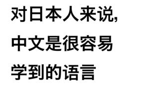 日本人にとって中国語を勉強するのは簡単だ