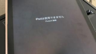 iPadは使用できません