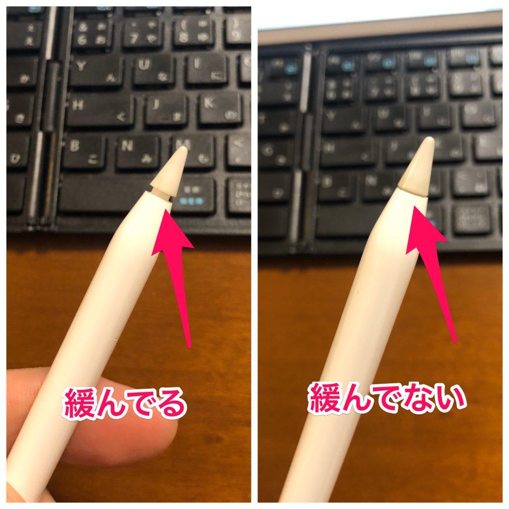 Apple Pencilペン先の緩み具合