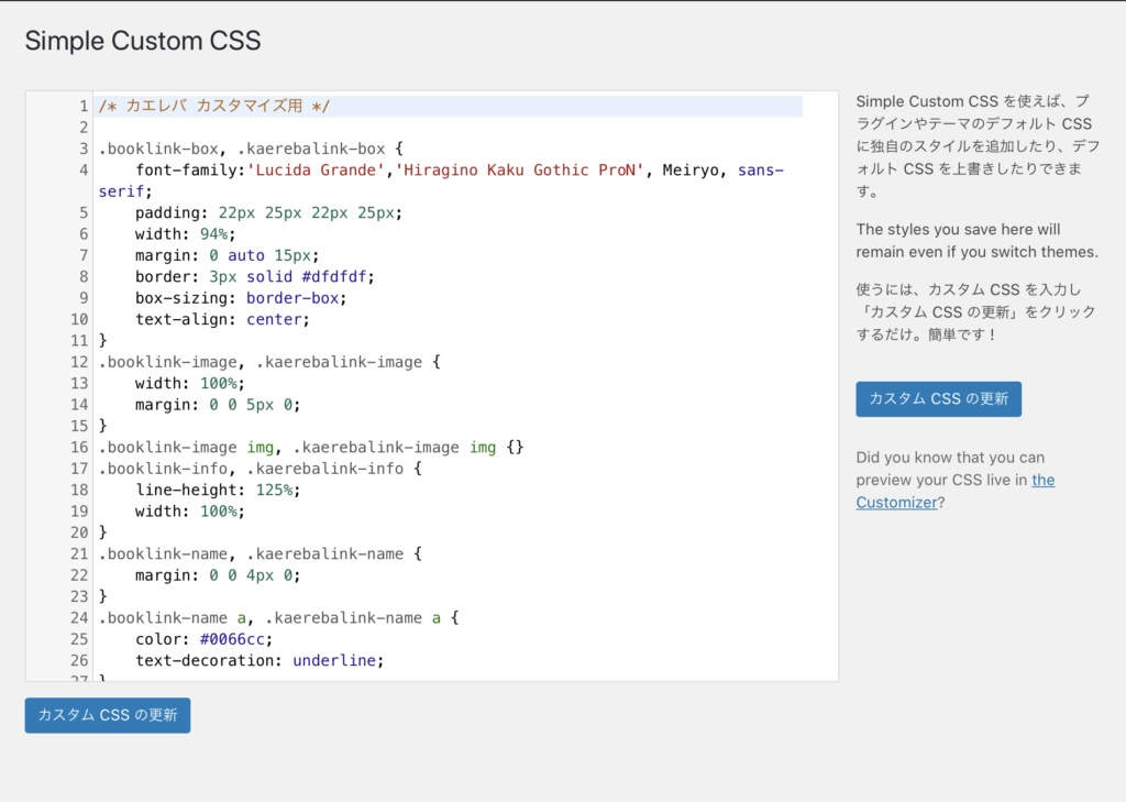 Simple Custom CSSの編集画面