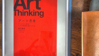 【書評】アート思考