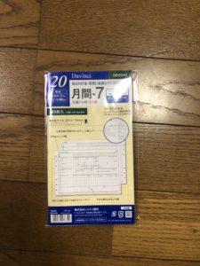 システム手帳 リフィル 月間7