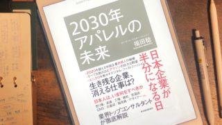 書評「2030年アパレルの未来」
