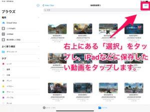 PS4からiPadへ動画をコピーする。iPadへコピーする動画を選択