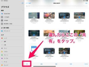 PS4からiPadへ動画をコピーする。共有を選択