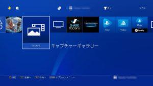 PS4からiPadへ動画をコピーする。PS4キャプチャーギャラリー