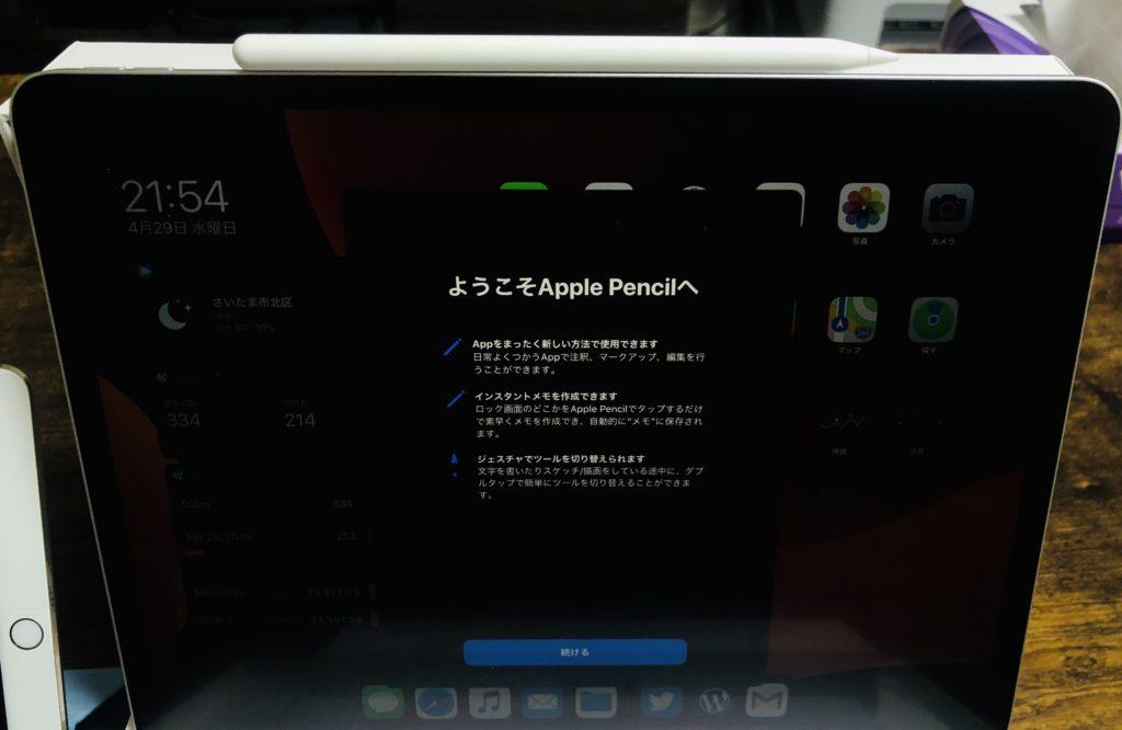 iPad Pro 2020 Apple Pencil第2世代に位置が良い