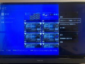 PS4からiPadへ動画をコピーする。HDへコピーする動画を選ぶ