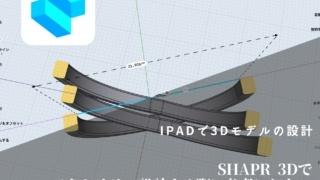 Shapr3Dを動画で学ぶ