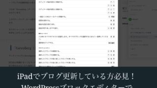 iPadでブログ更新している方必見!ワードプレスブロックエディターで執筆効率アップする方法!