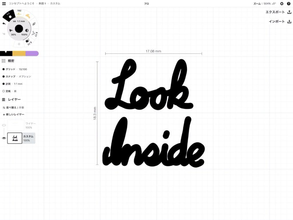 手書き文字を指輪にするためにiOSアプリ「コンセプト」で文字を書きます。