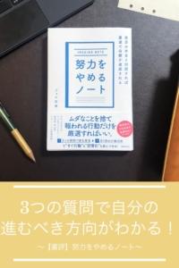【書評】努力をやめるノート