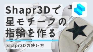 Shapr3Dで星モチーフの指輪を作る方法