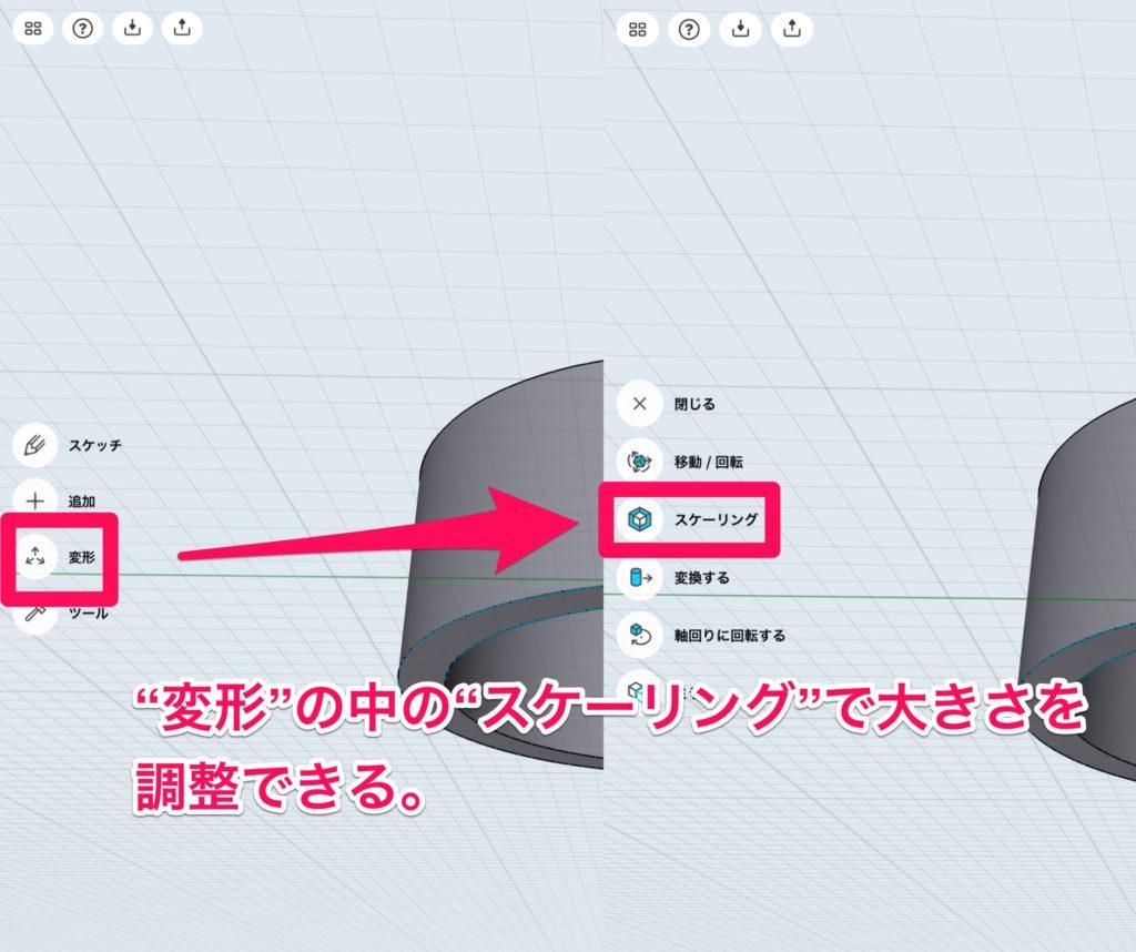 Shapr3Dで図形の大きさを調整する方法(スケーリング)