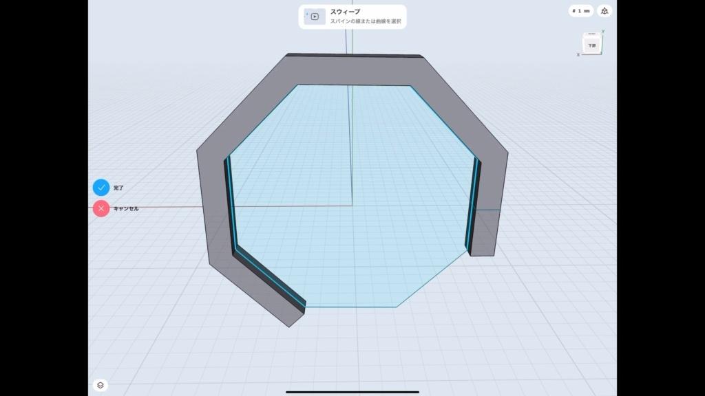 Shapr3Dの使い方 スウィープ