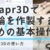 Shapr3Dで指輪を作製するための基本操作