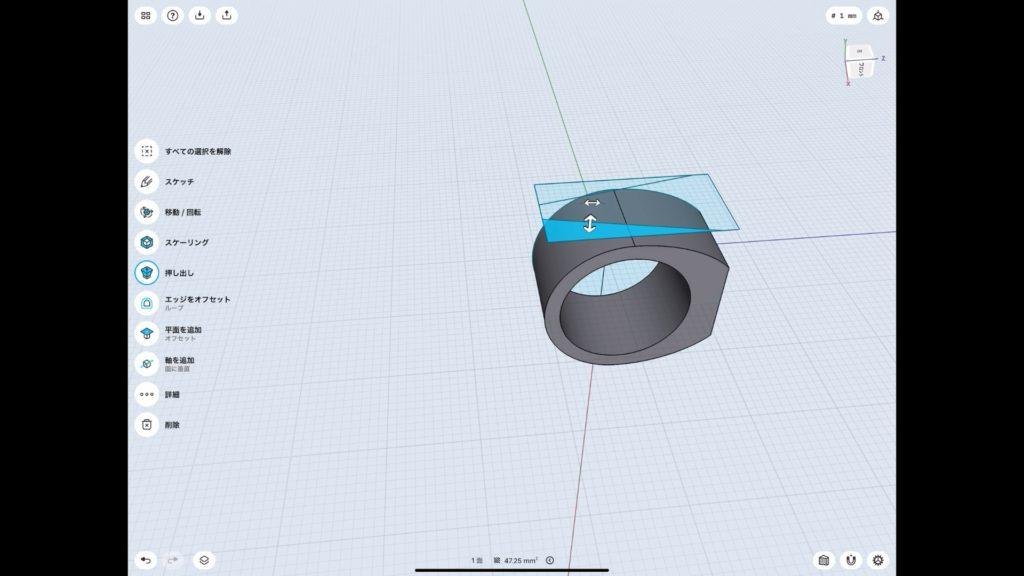 Shapr3Dの使い方 星モチーフの指輪を作る 横から見た形
