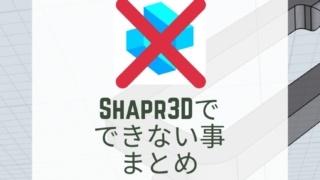 3DCADアプリ「Shapr3D」でできない事まとめ