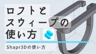 【Shapr3Dの使い方】ロフトとスウィープでワイヤーを折り曲げたような指輪を作る