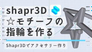 shapr3Dの使い方 星モチーフのリングを作る2