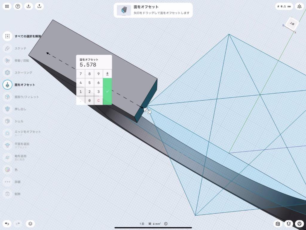Shapr3Dの使い方 細かい寸法は自分で計算する