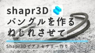 Shapr3Dの使い方 バングルを作るねじれさせて
