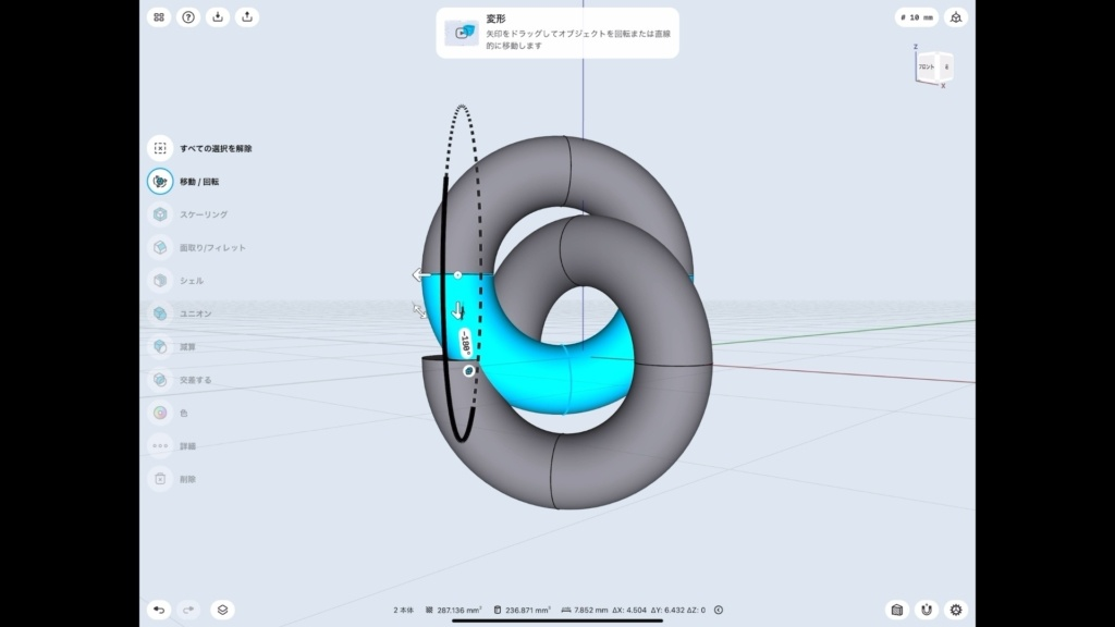 Shapr3Dの使い方 結び目 再びリングを作る