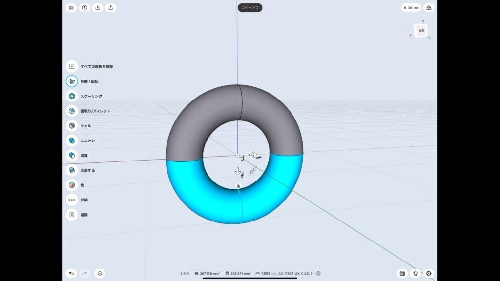 Shapr3Dの使い方 結び目 基本の図形