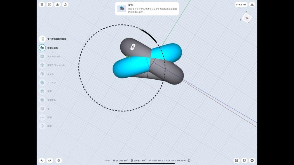 Shapr3Dの使い方 結び目 コピーしたものをずらす
