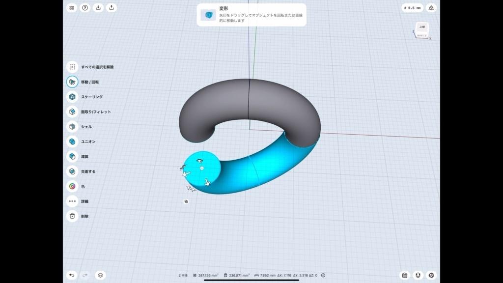 Shapr3Dの使い方 結び目 ずらす