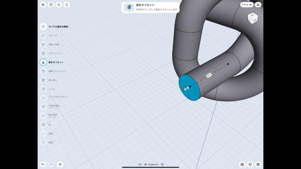Shapr3Dの使い方 結び目 端をまっすぐな形にする