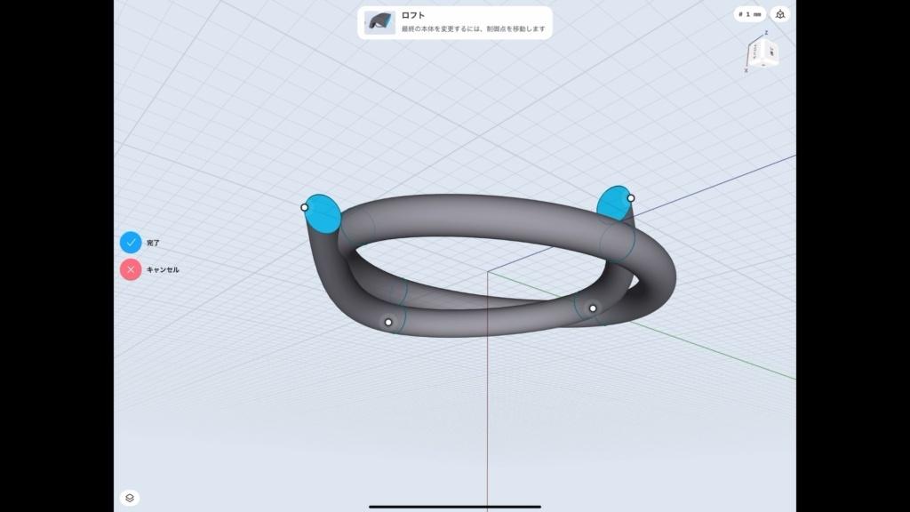 shapr3d ワイヤーをぐるぐる巻いたような指輪 ロフトでつなげる