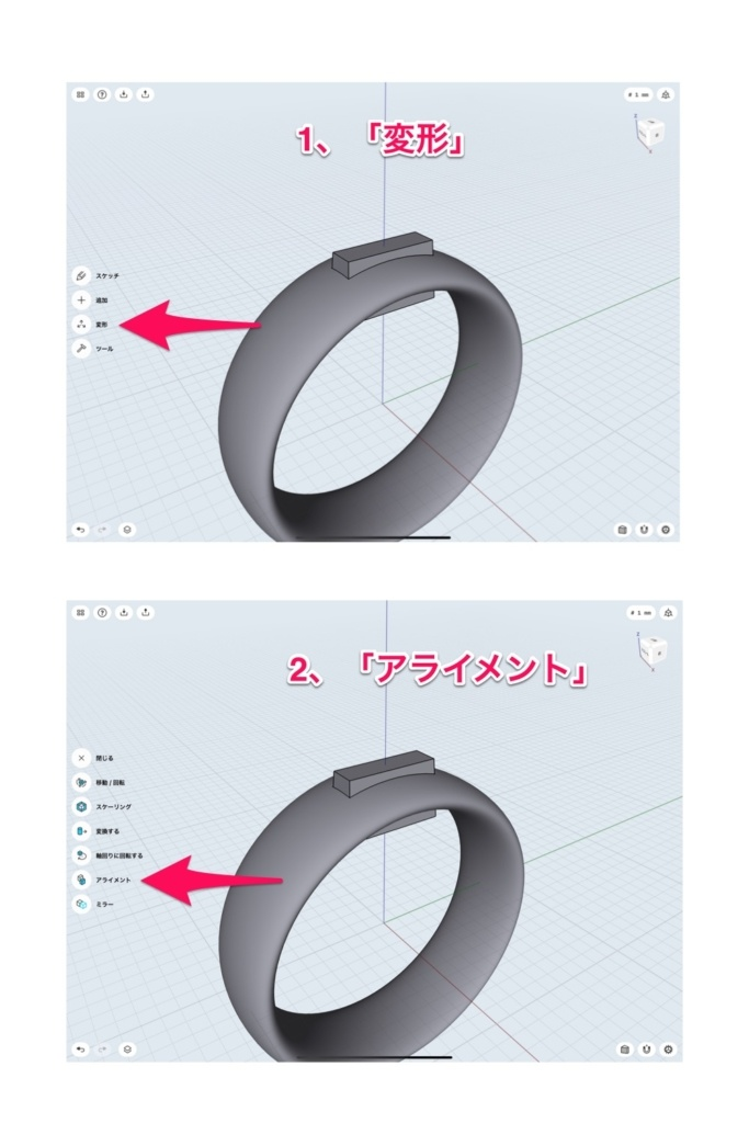 shapr3Dの新機能「アライメント」