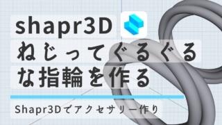 shapr3D ねじってぐるぐるな指輪を作る方法