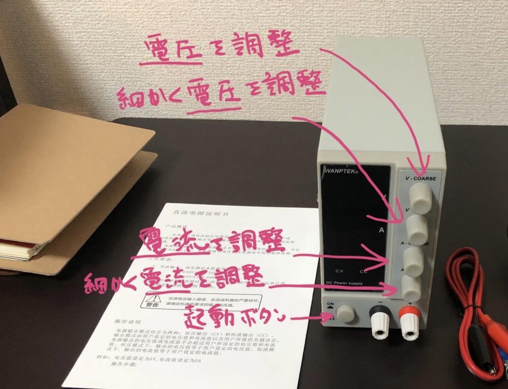 チタンの陽極酸化をDIY 整流器の操作