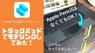 Shapr3DアップデートでApple Pencilがなくてもモデリングができるようになった!