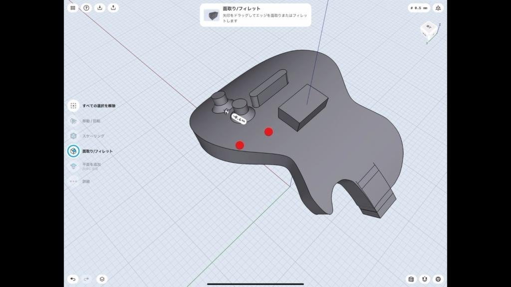 Shapr3D ギターを指輪にする 必要な面を押し出し