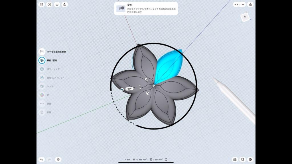 Shapr3Dの使い方 蓮 3層目