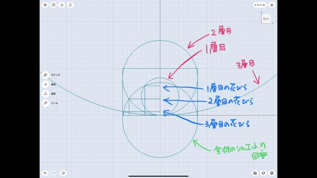 Shapr3Dの使い方 蓮 基本となるスケッチを作る