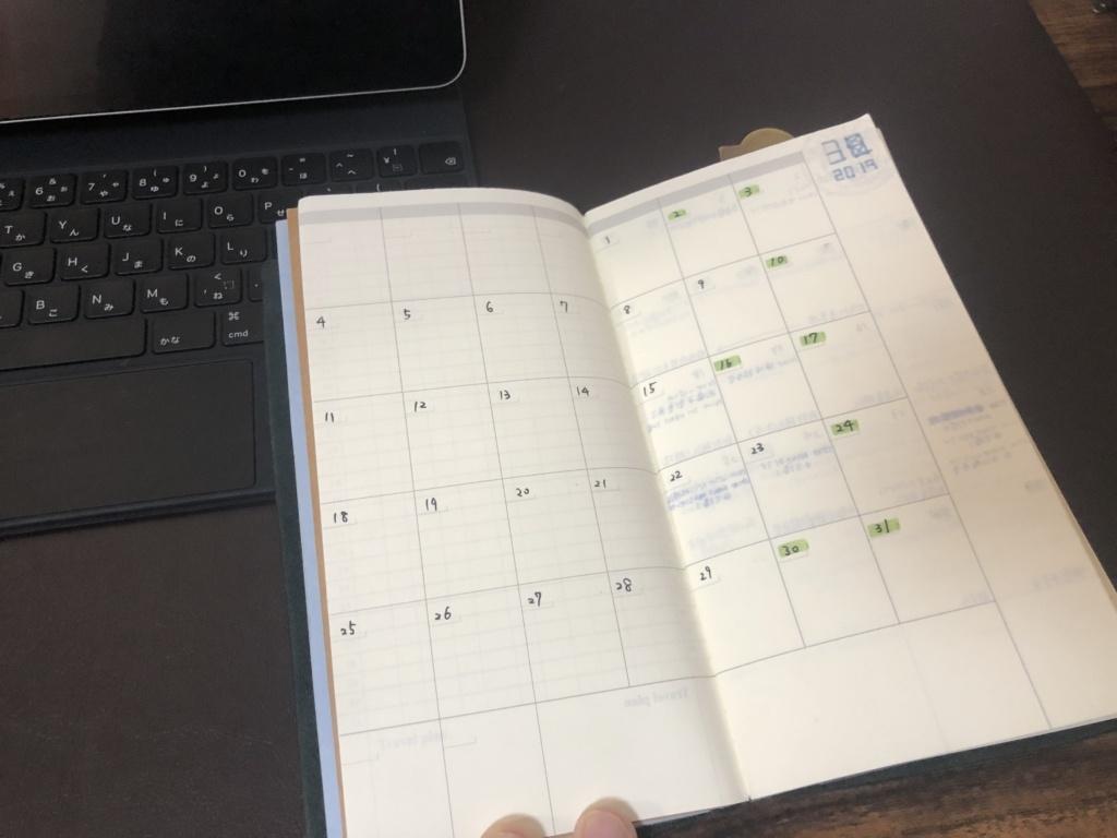 2021年手帳 トラベラーズノート 月間フリー