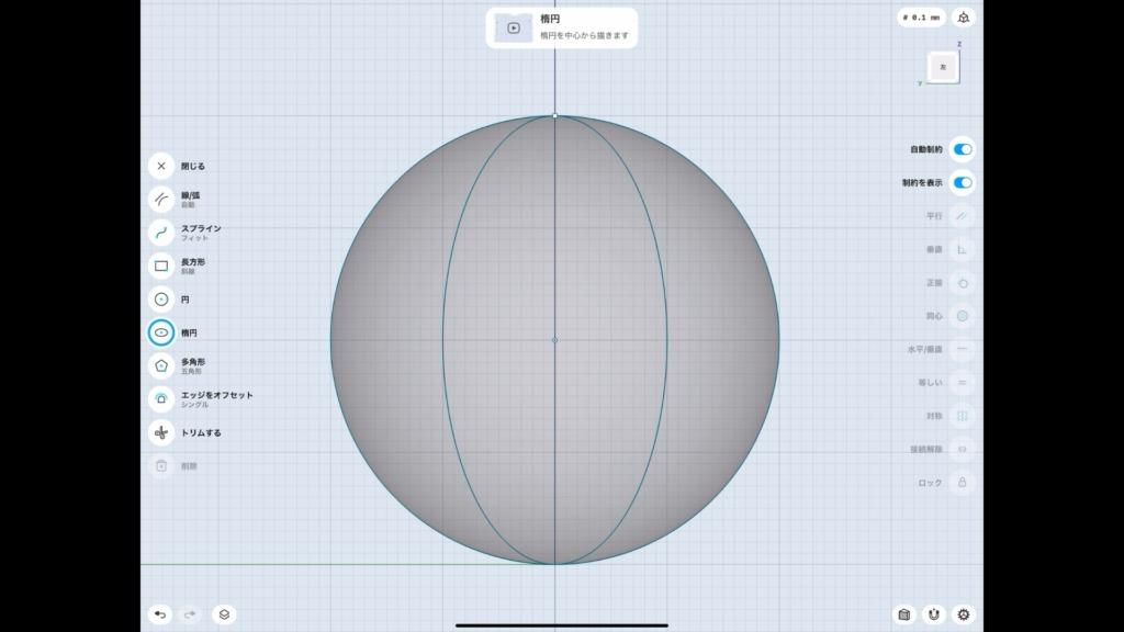 Shapr3Dの使い方 蓮 半球の外側に楕円のスケッチ