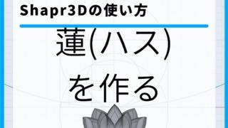 Shapr3Dの使い方 蓮を作る