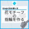 Shapr3Dの使い方 花モチーフの指輪を作る