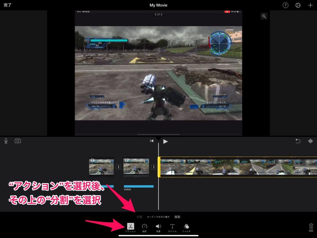 iPad、iPhoneだけでゆっくり実況を作る方法 分割
