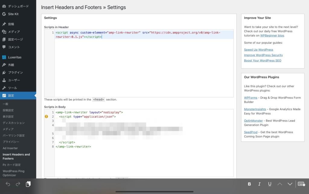 プラグインで挿入したコードが原因でAMPエラー