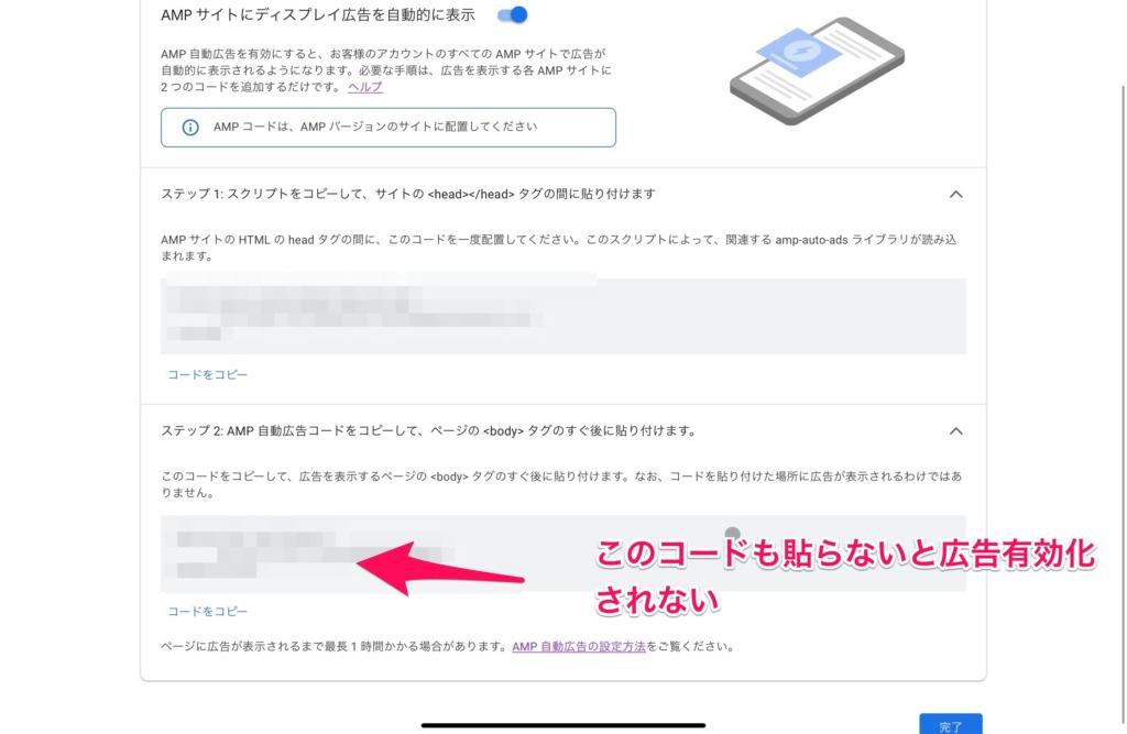 グーグルアドセンスAMP自動広告の設定。STEP2