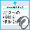 Shapr3Dの使い方 ギターを指輪にする2