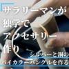 サラリーマンが独学で銅とシルバーのバイカラーバングルを作る