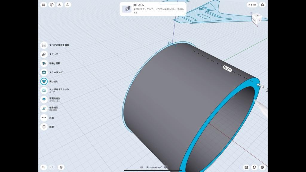 Shapr3Dでギターを指輪にする。プロジェクトでスケッチを投影