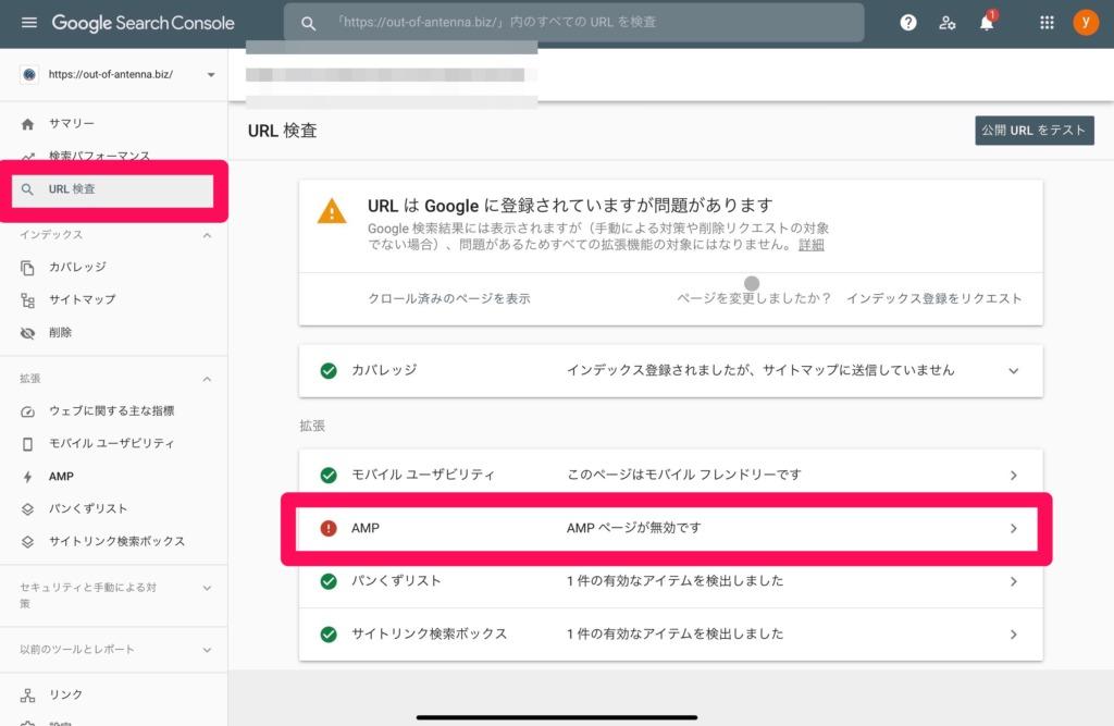 グーグルサーチコンソールでAMPエラーの詳細を確認する